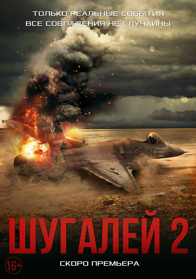 shugalei2-film.com